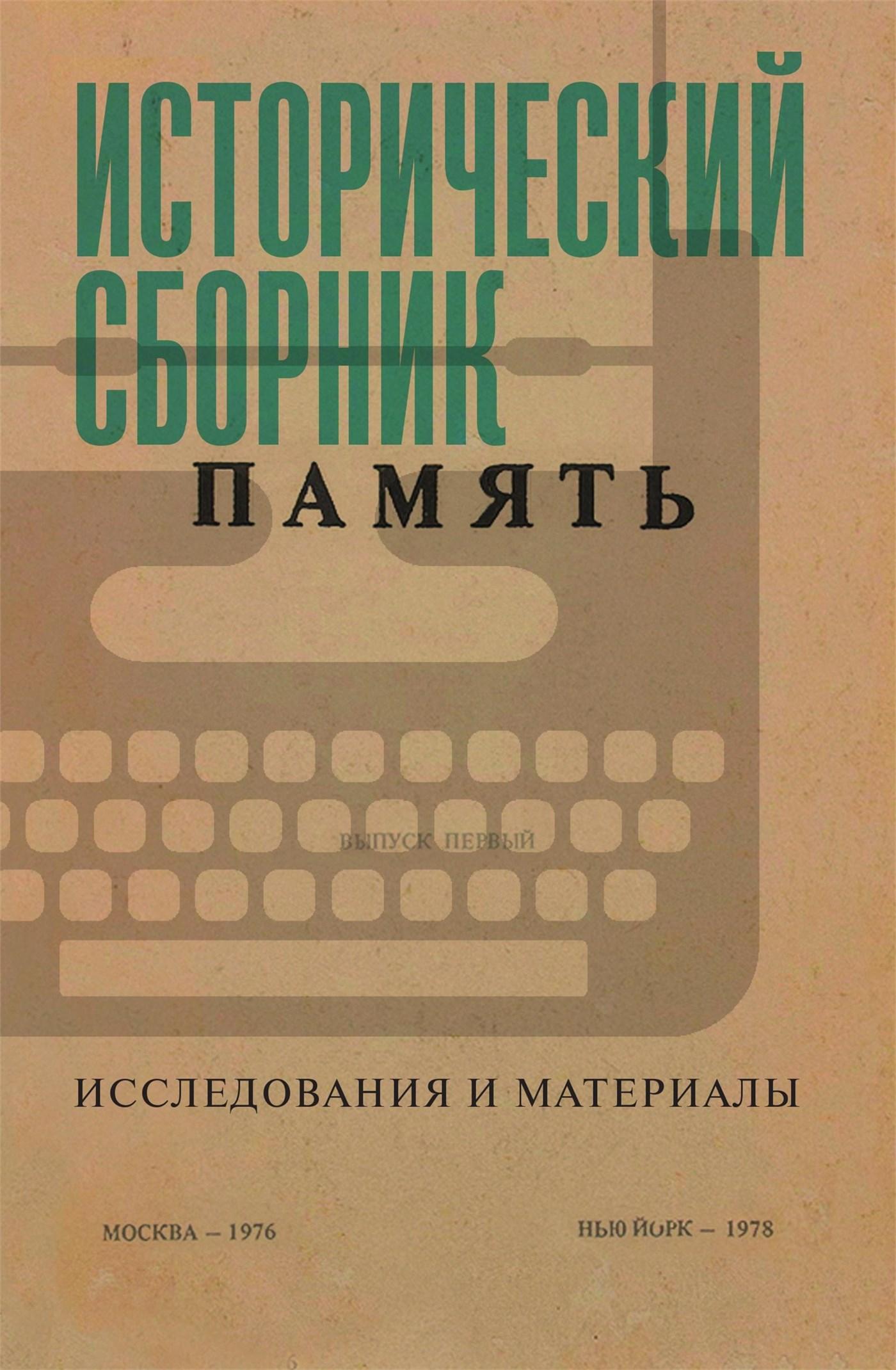 Исторический сборник «Память». Исследования и материалы