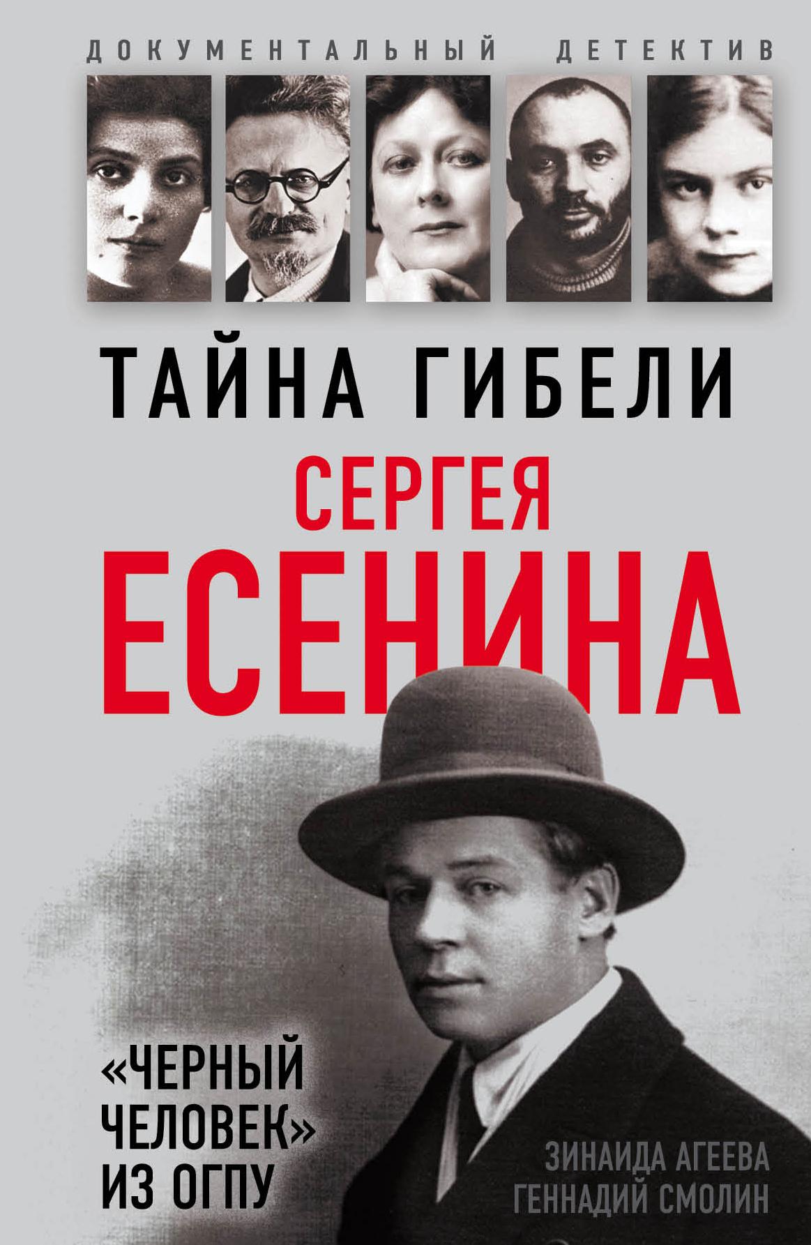 Тайна гибели Сергея Есенина. «Черный человек» из ОГПУ