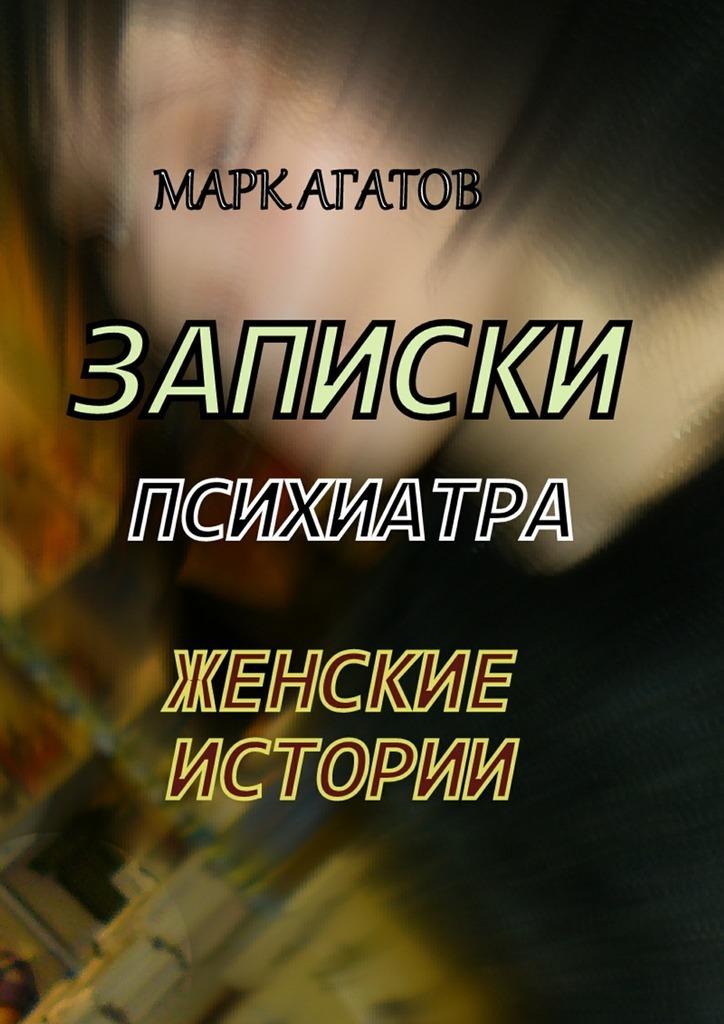 Записки психиатра. Женские истории