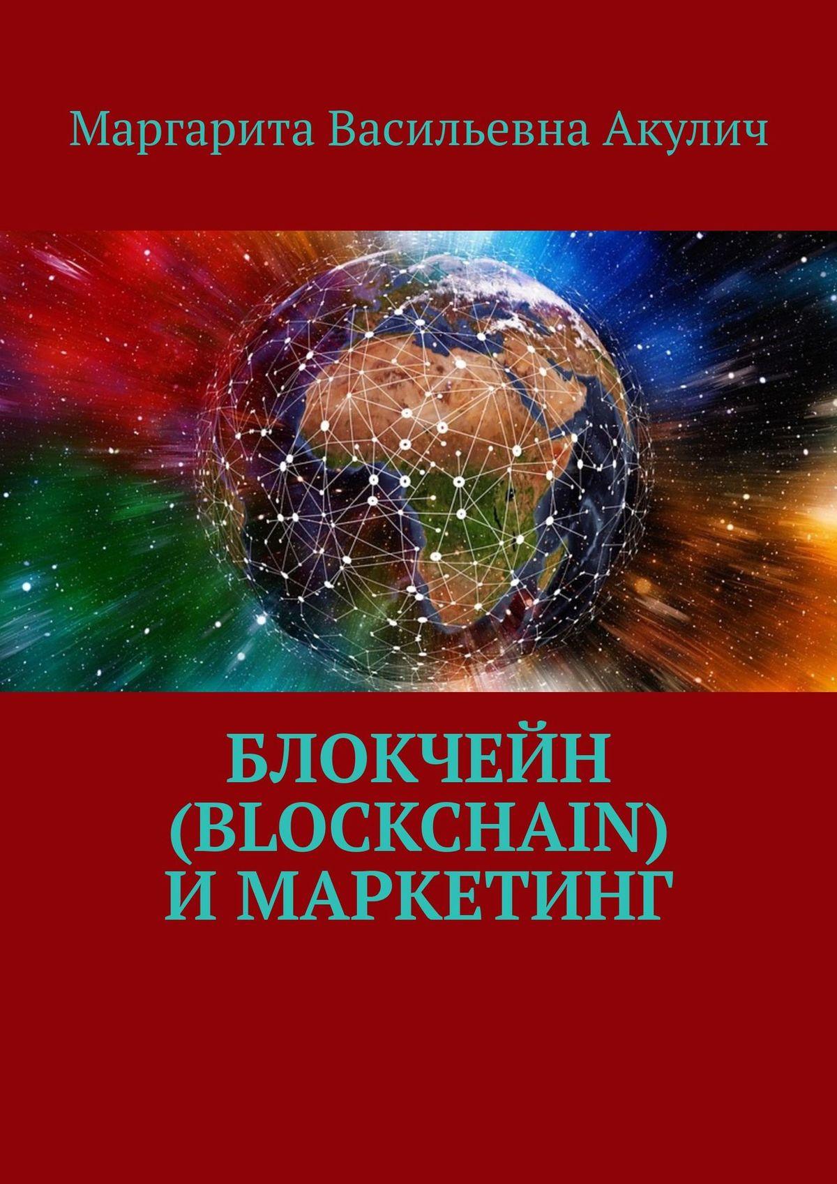 Blockchain имаркетинг