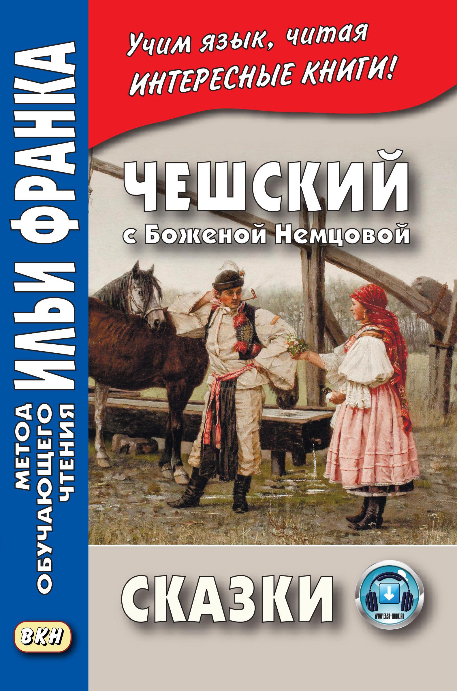 Чешский с Боженой Немцовой. Сказки