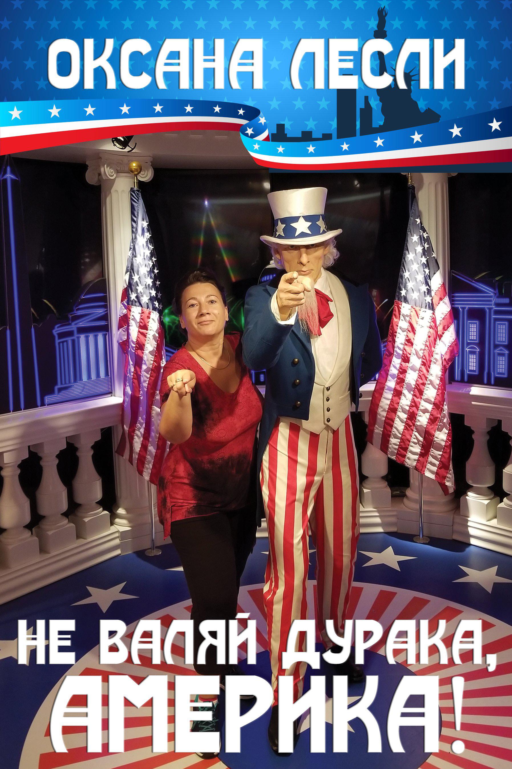 Оксана Лесли, Не валяй дурака, Америка! (сборник) – читать онлайн ... 2660a8b003d