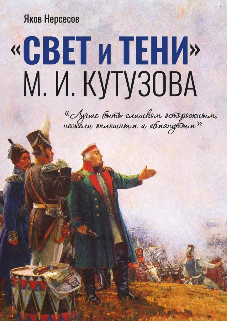 «СВЕТ и ТЕНИ» М. И. Кутузова. Часть I