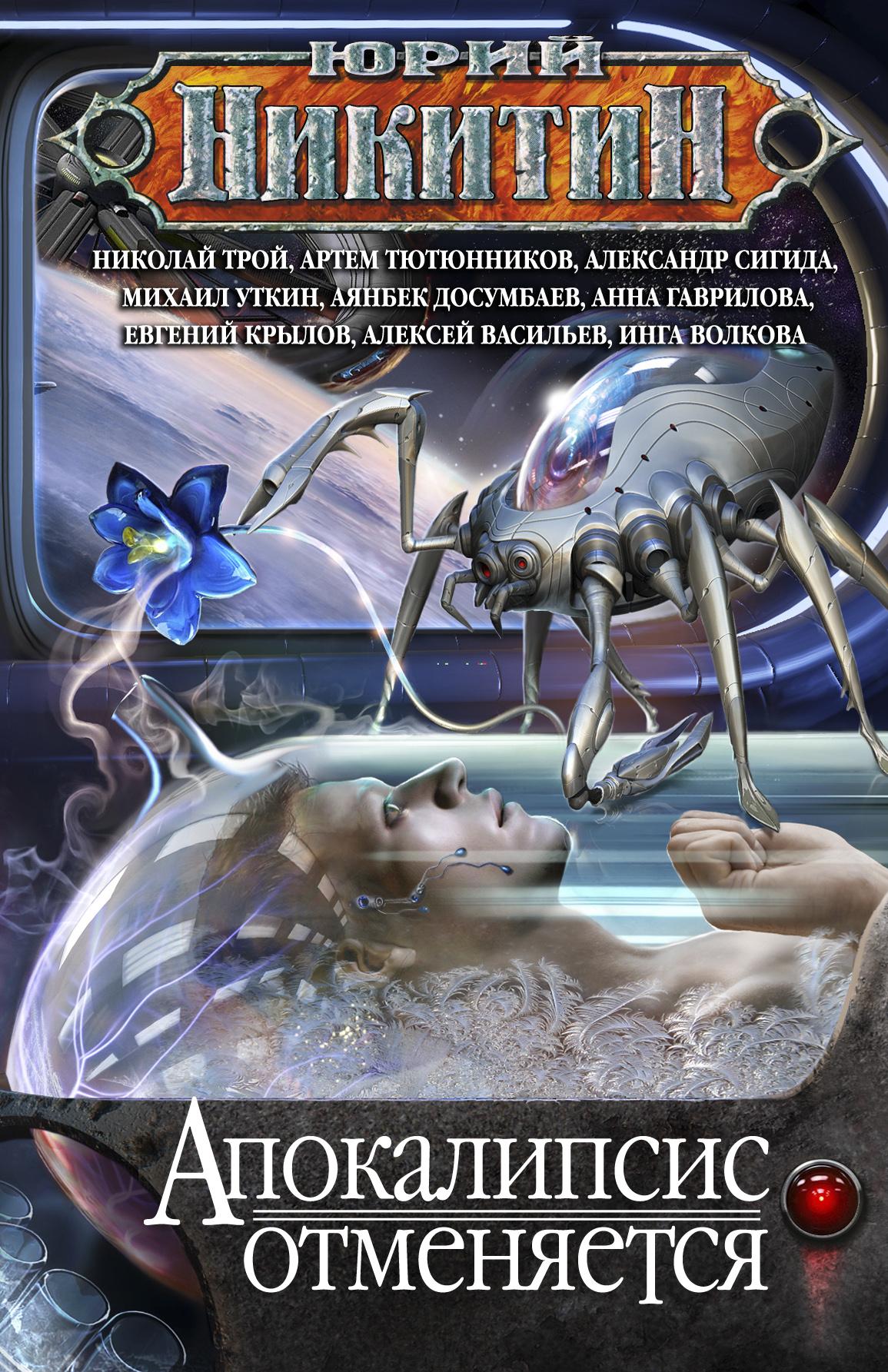 Апокалипсис отменяется (сборник)