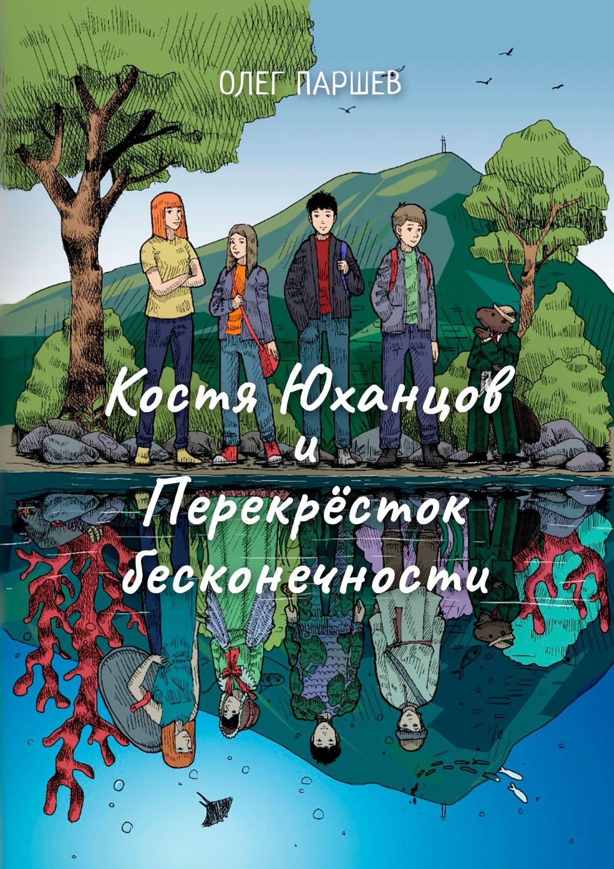 Костя Юханцов иПерекрёсток Бесконечности. Приключения начинаются :)