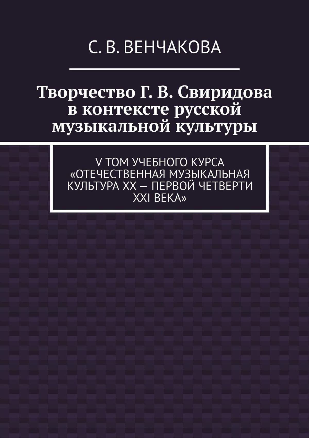 ТворчествоГ.В.Свиридова вконтексте русской музыкальной культуры