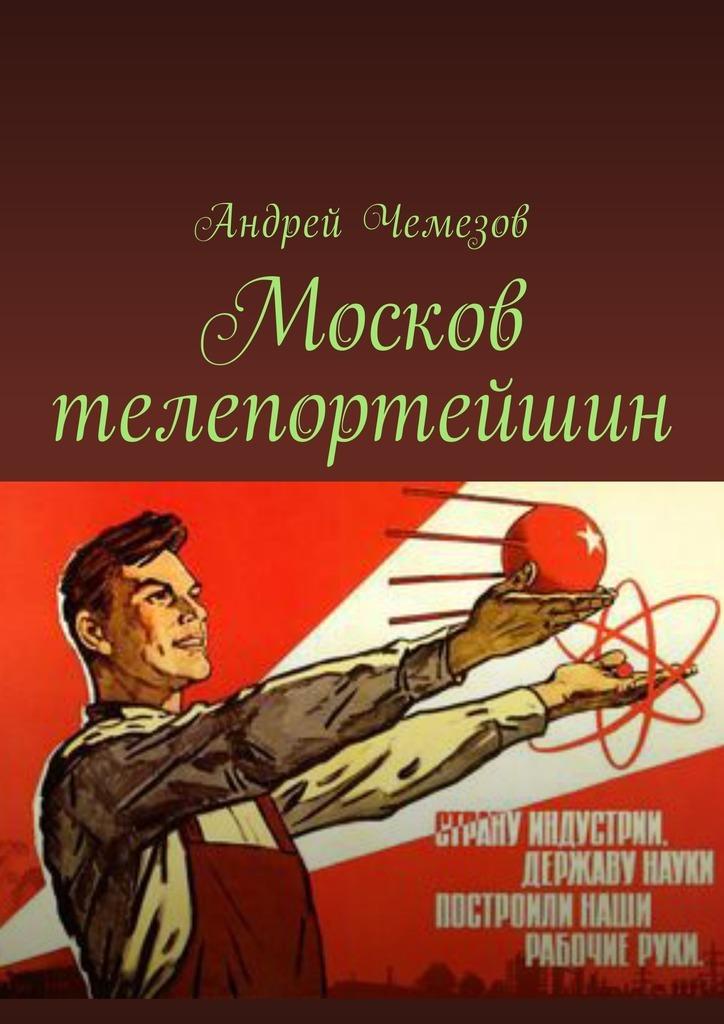 Москов телепортейшин