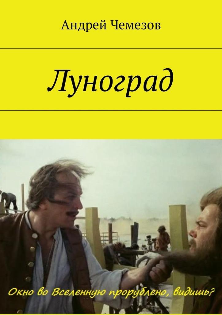 Луноград