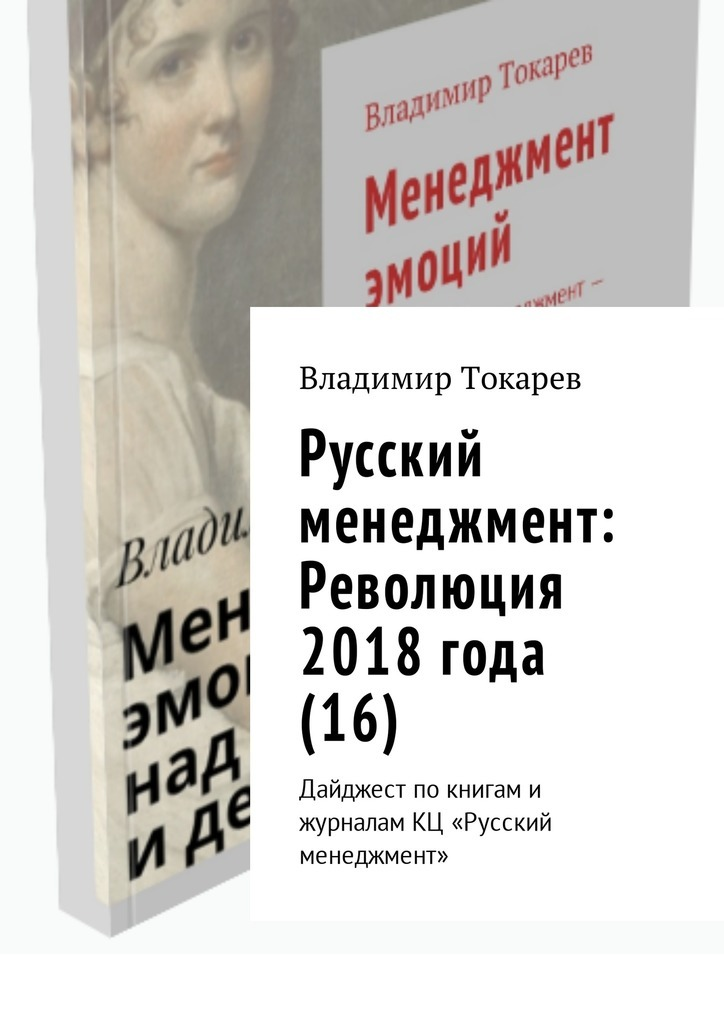 Русский менеджмент: Революция 2018 года (16). Дайджест по книгам и журналам КЦ «Русский менеджмент»