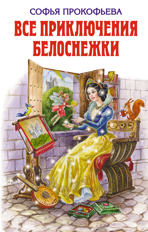 Все приключения Белоснежки (сборник)