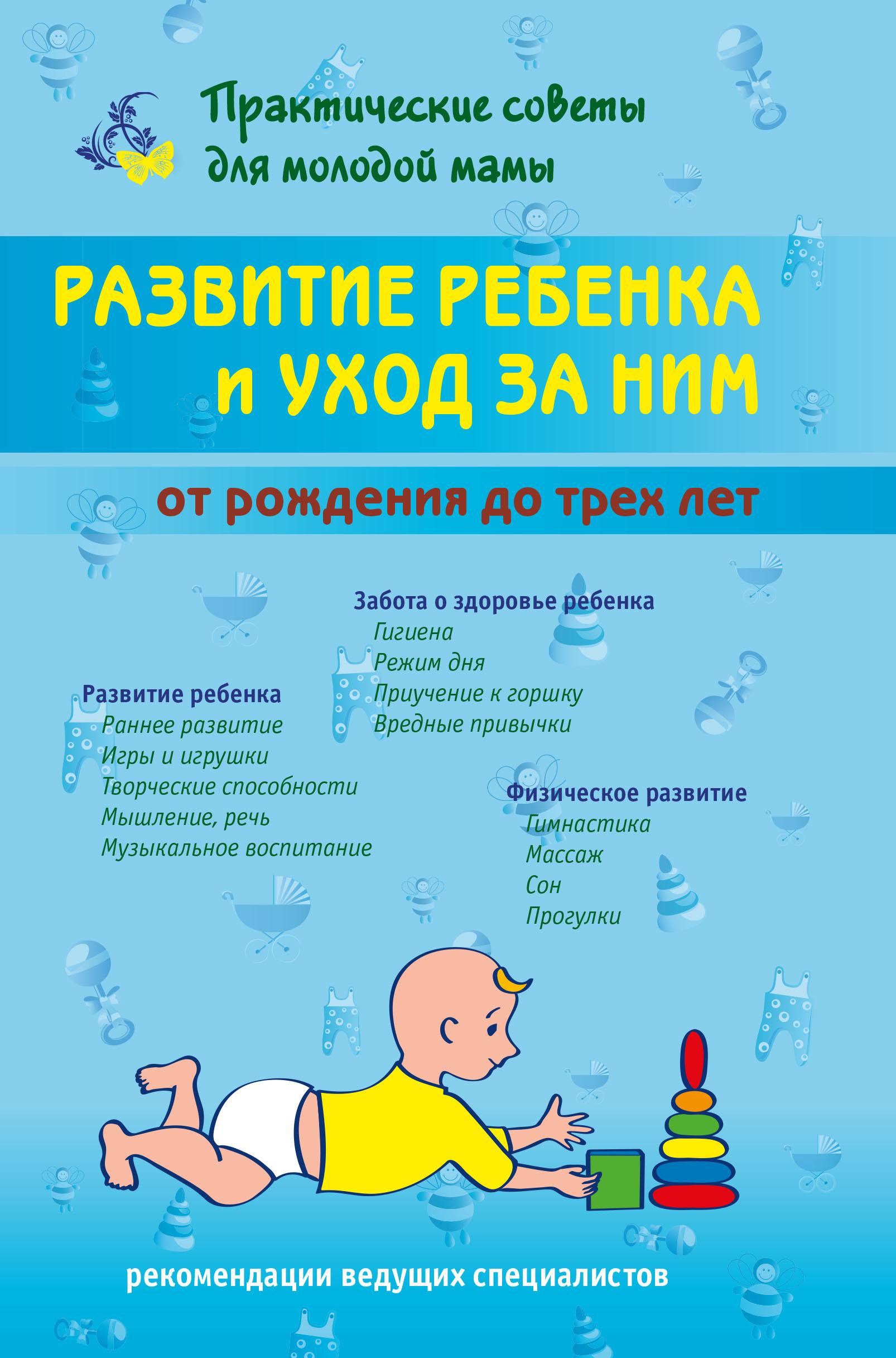 Развитие ребенка и уход за ним от рождения до трех лет