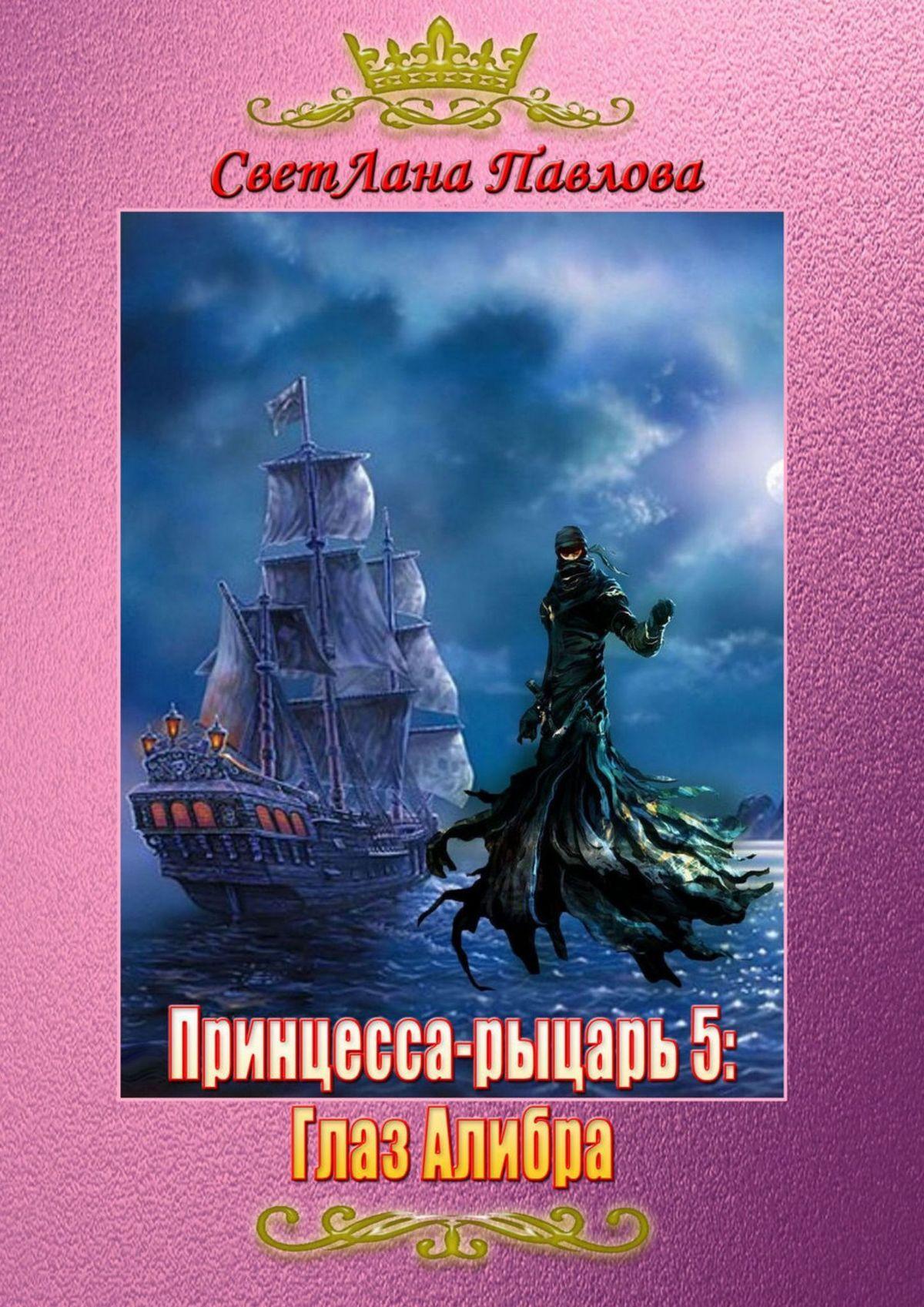 Принцесса-рыцарь: Глаз Алибра. Книга 5