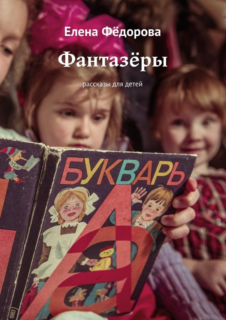 Фантазёры. Рассказы для детей