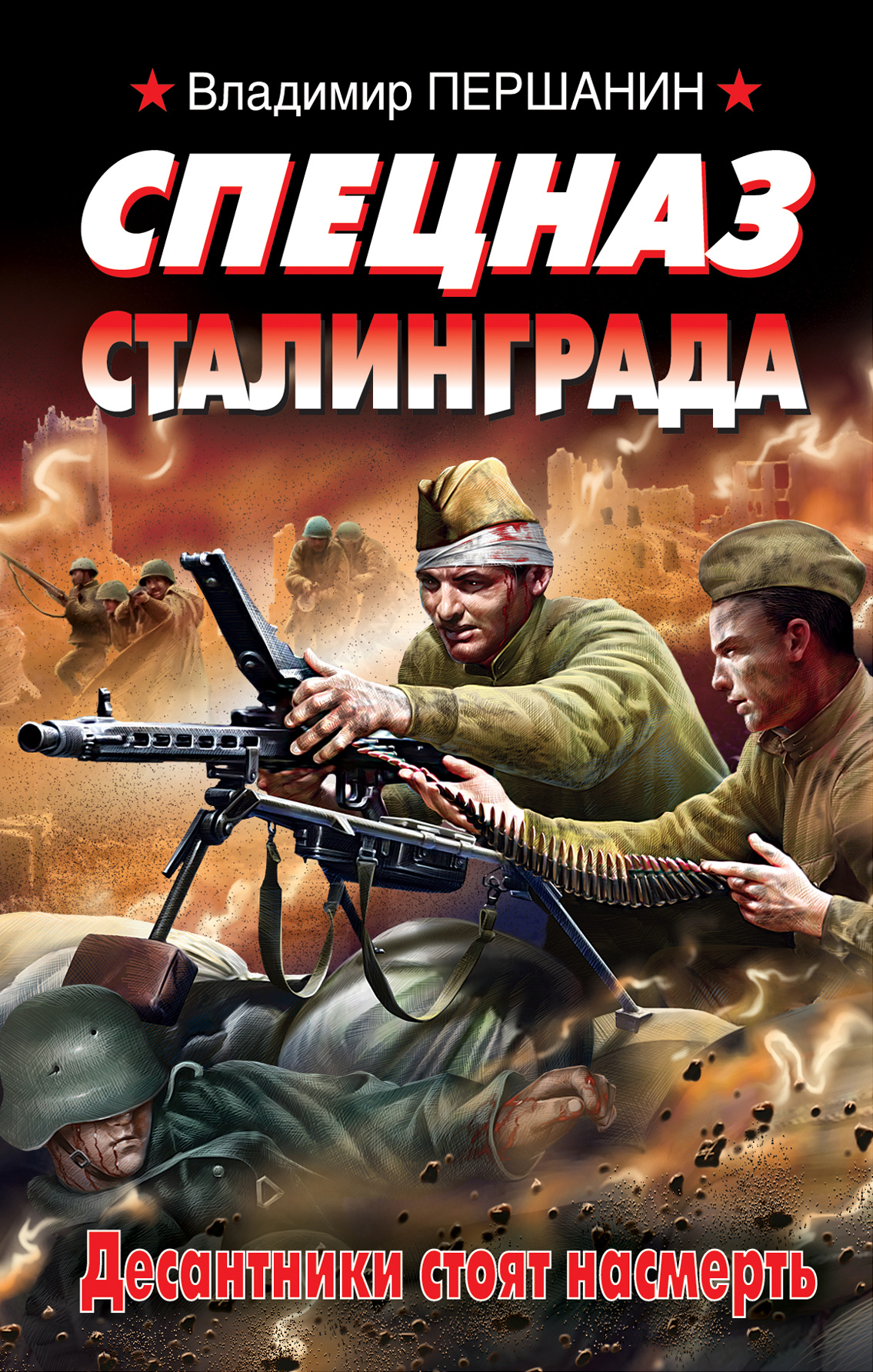 Спецназ Сталинграда