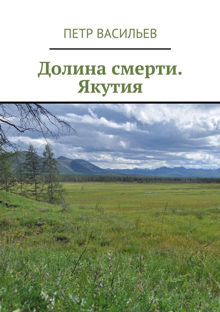 Долина смерти. Якутия