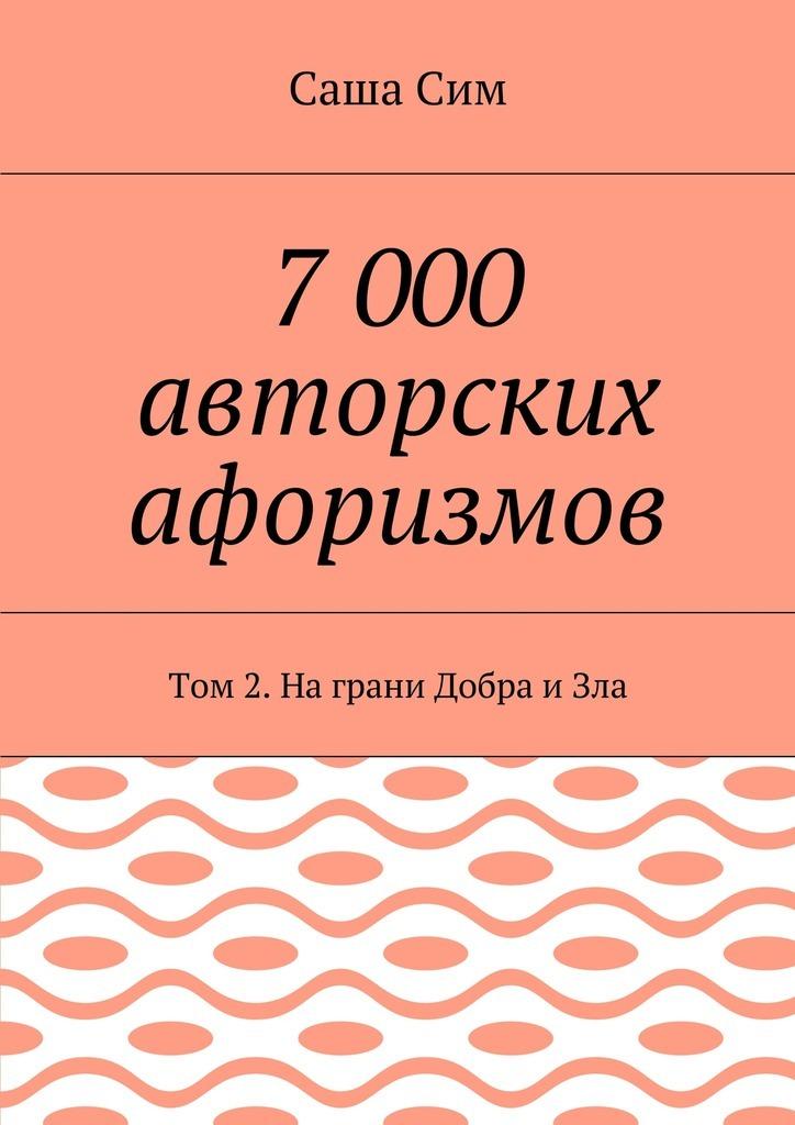7 000 авторских афоризмов. Том 2. Награни Добра иЗла