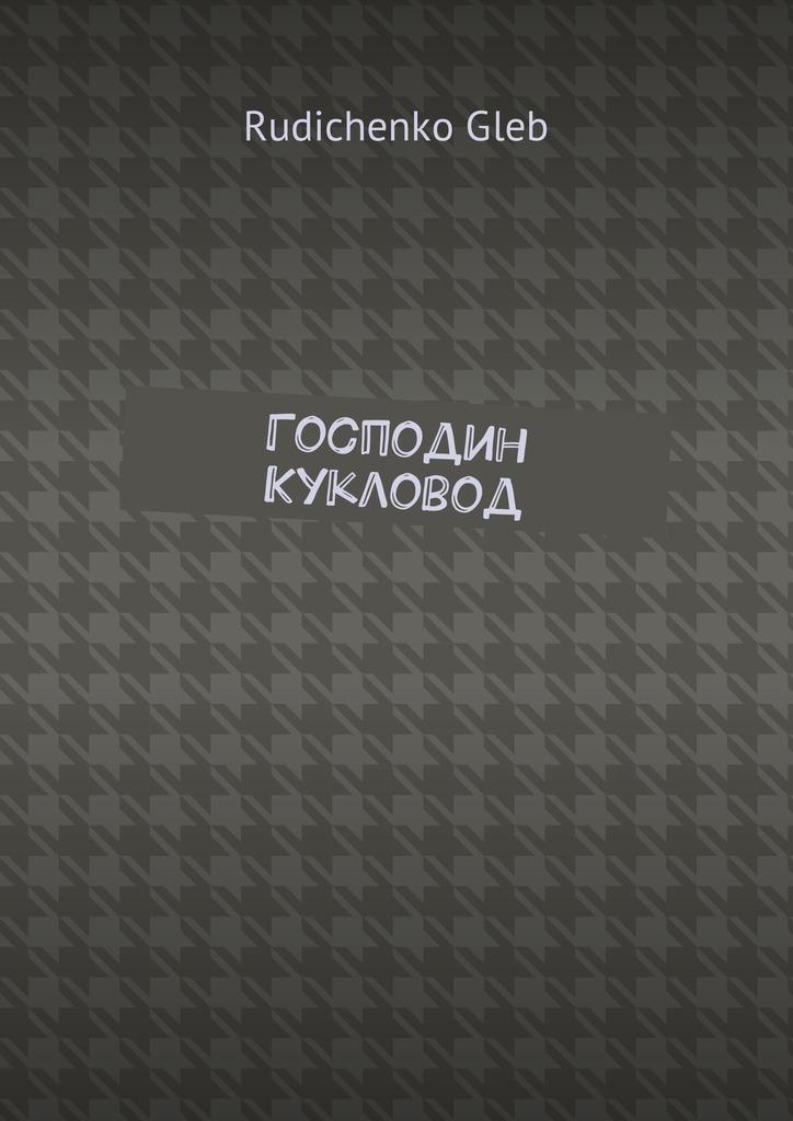 Господин Кукловод
