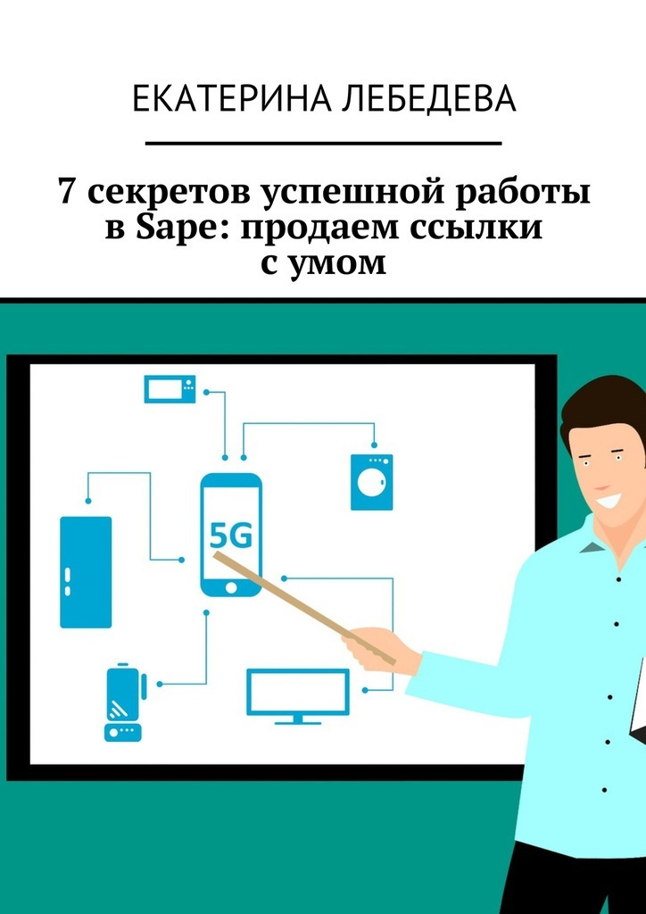 7секретов успешной работы вSape: продаем ссылки сумом