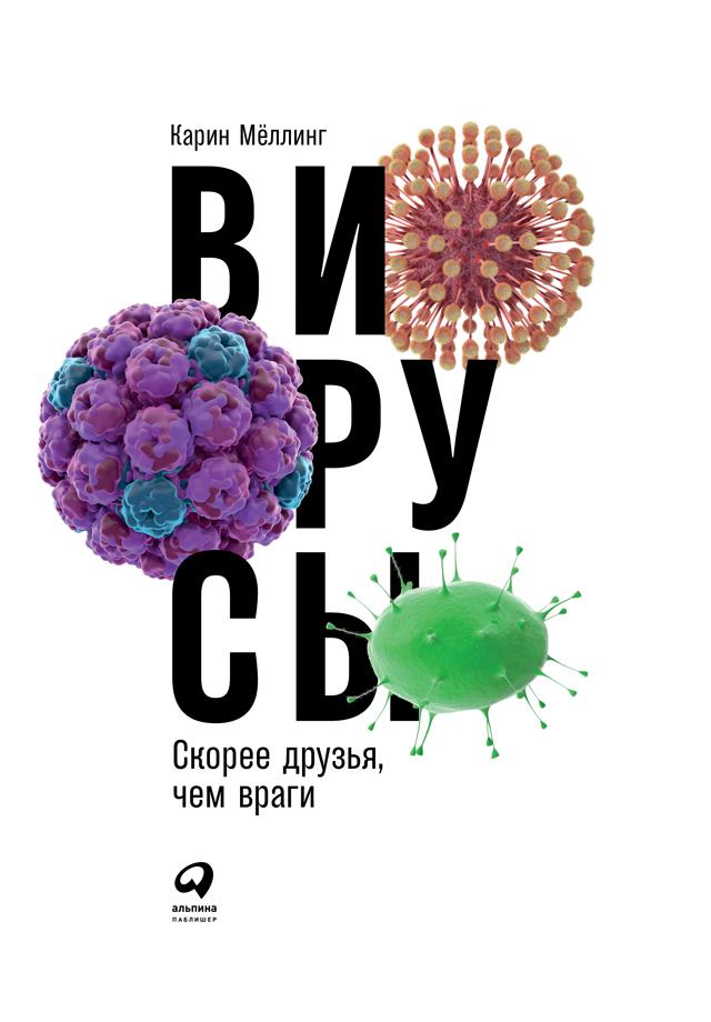 Вирусы: Скорее друзья, чем враги