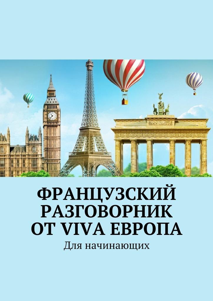 Французский разговорник отViva Европа. Для начинающих