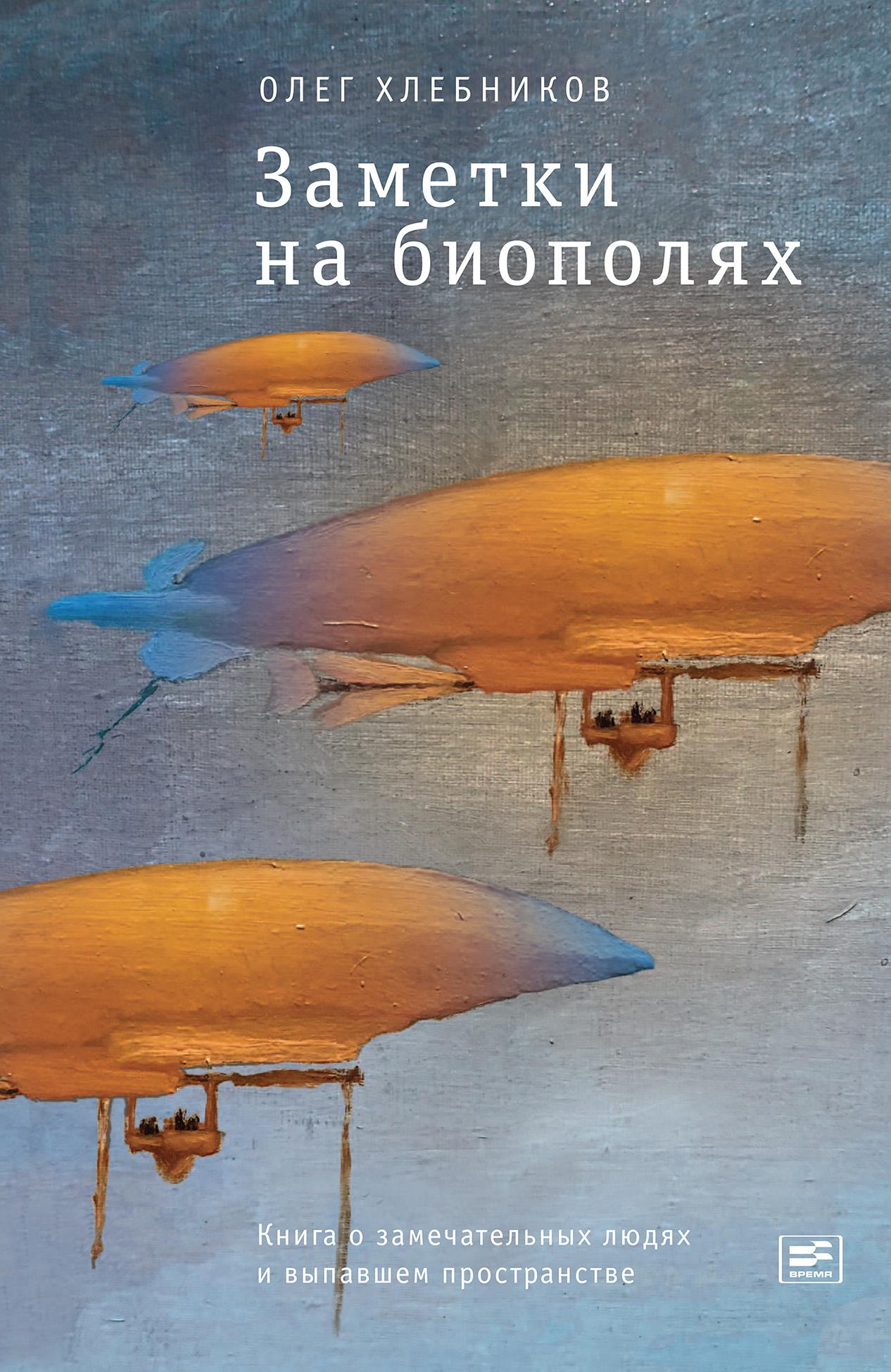 Заметки на биополях. Книга о замечательных людях и выпавшем пространстве (сборник)