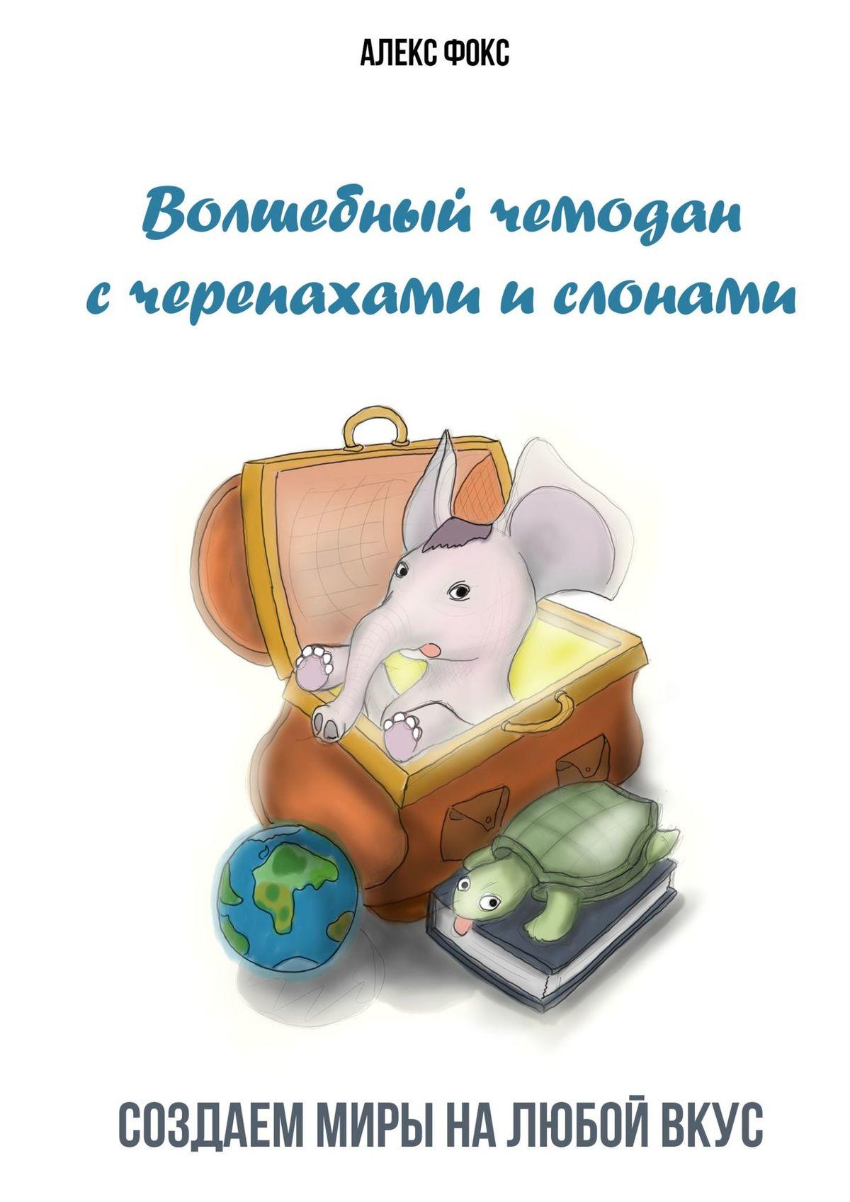 Волшебный чемодан счерепахами ислонами. Создаём миры налюбойвкус