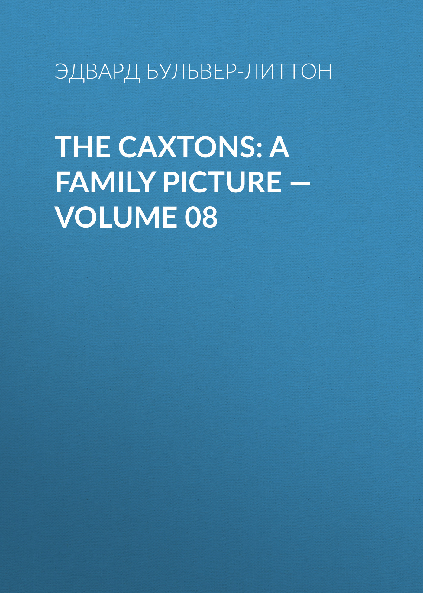 The Caxtons: A Family Picture — Volume 08
