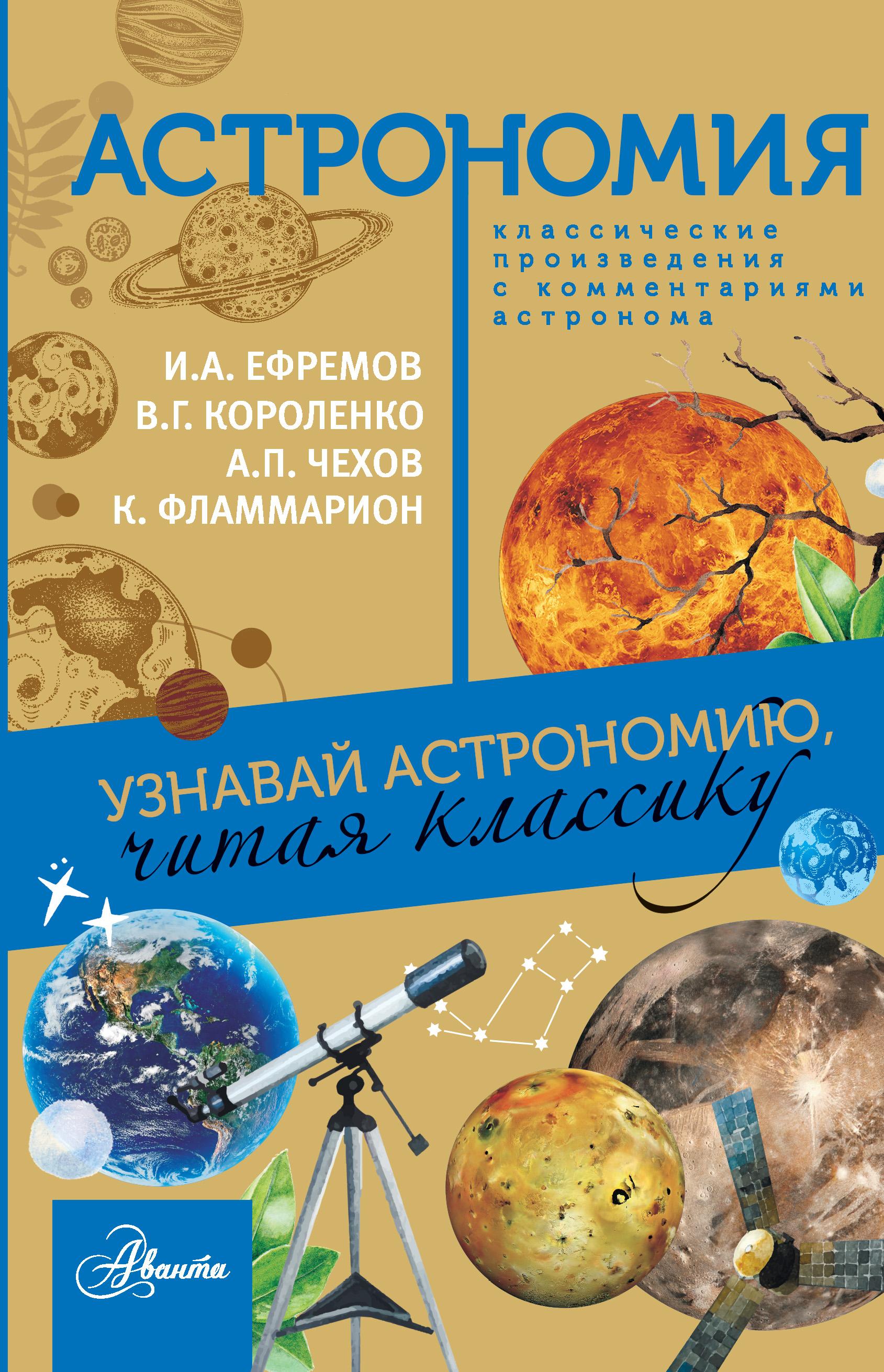Астрономия. Узнавай астрономию, читая классику. С комментарием ученых