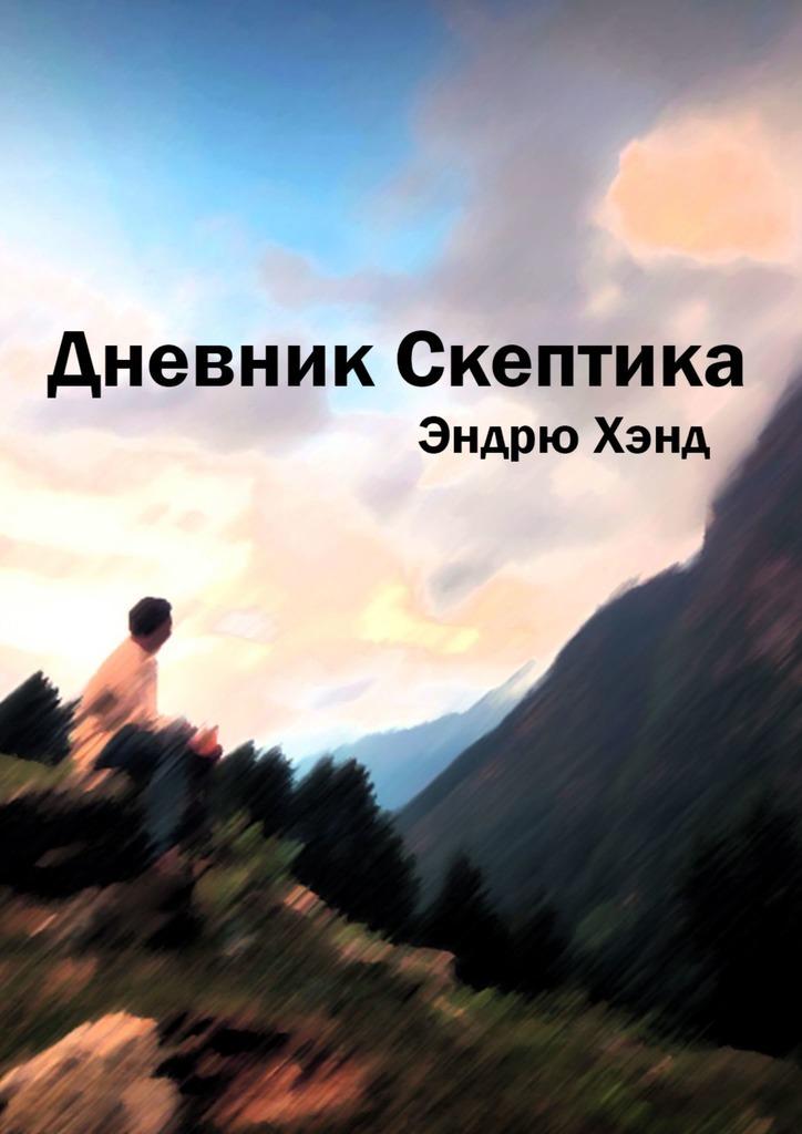 Дневник Скептика