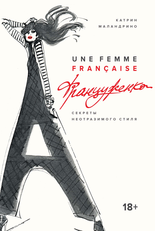 Француженка. Секреты неотразимого стиля