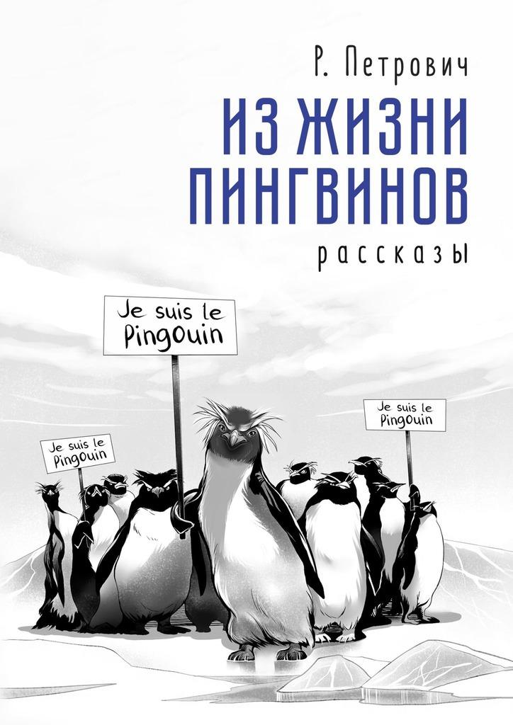 Из жизни пингвинов. Рассказы