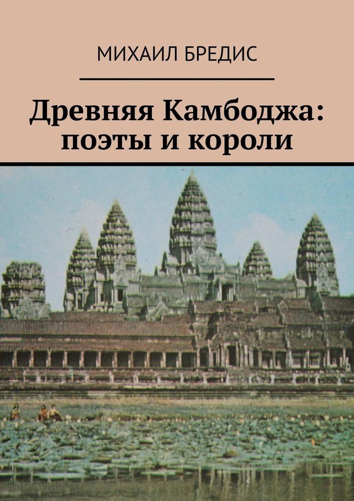 Древняя Камбоджа: поэты и короли. Популярные историко-литературные очерки