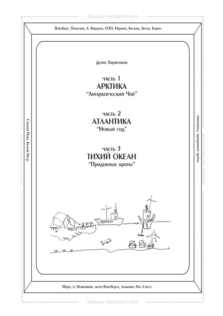 Часть 1. Арктика. «Антарктический чай». Часть 2. Атлантика. «Новый год». Часть 3. Тихий океан. «Придонные кроты». Трилогия