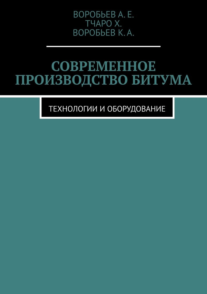 Современное производство битума. Технологии и оборудование