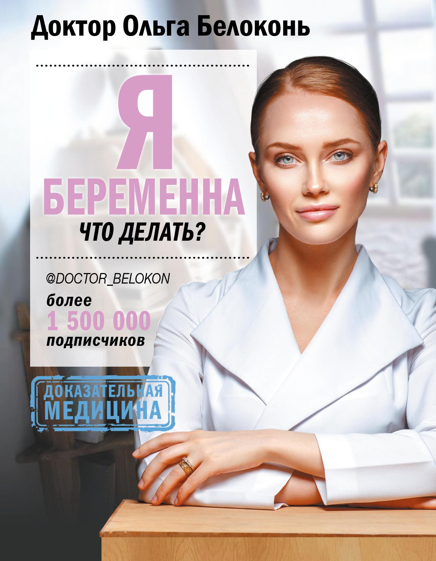 Секс в младшем возрасте doctor ru