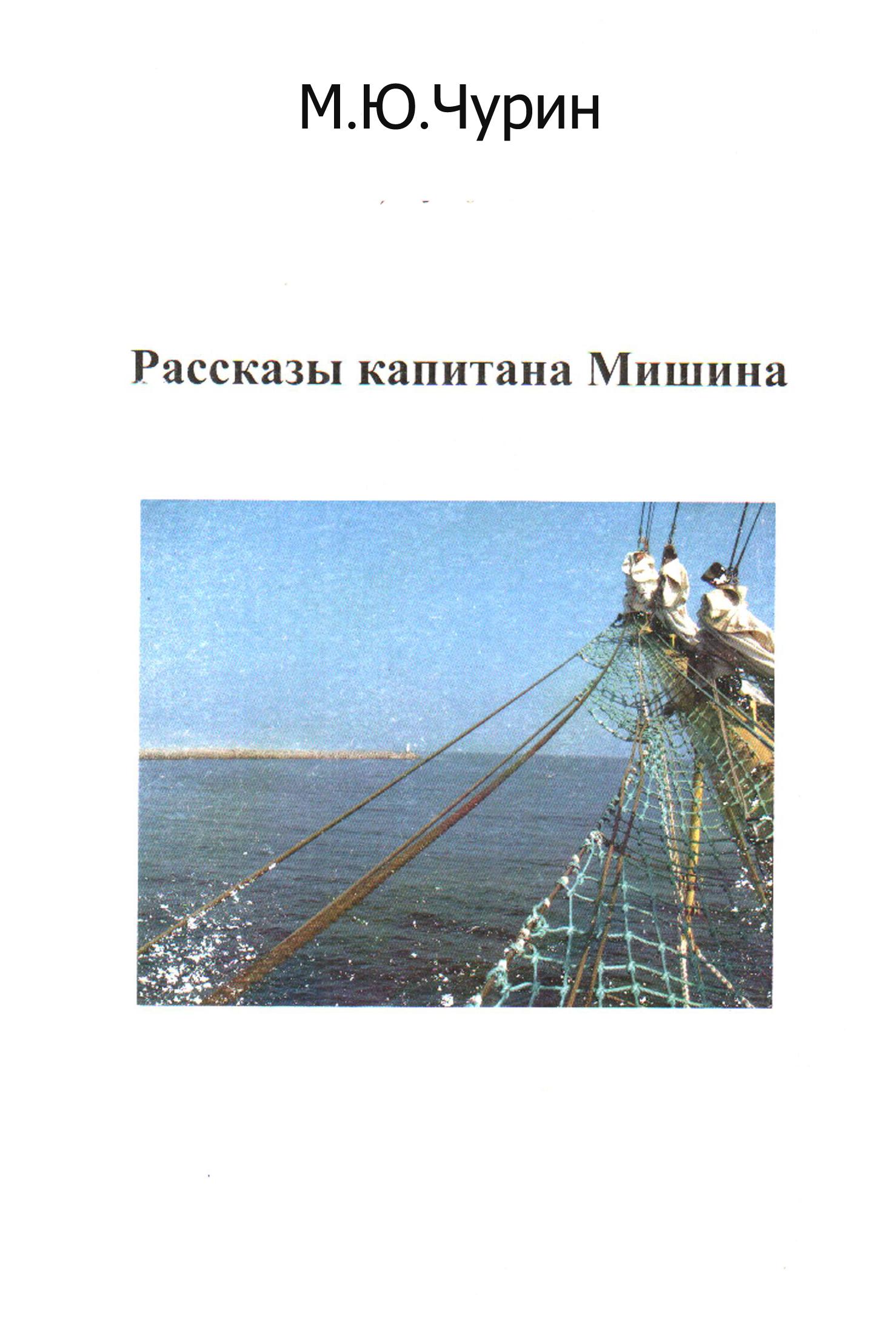 Рассказы капитана Мишина