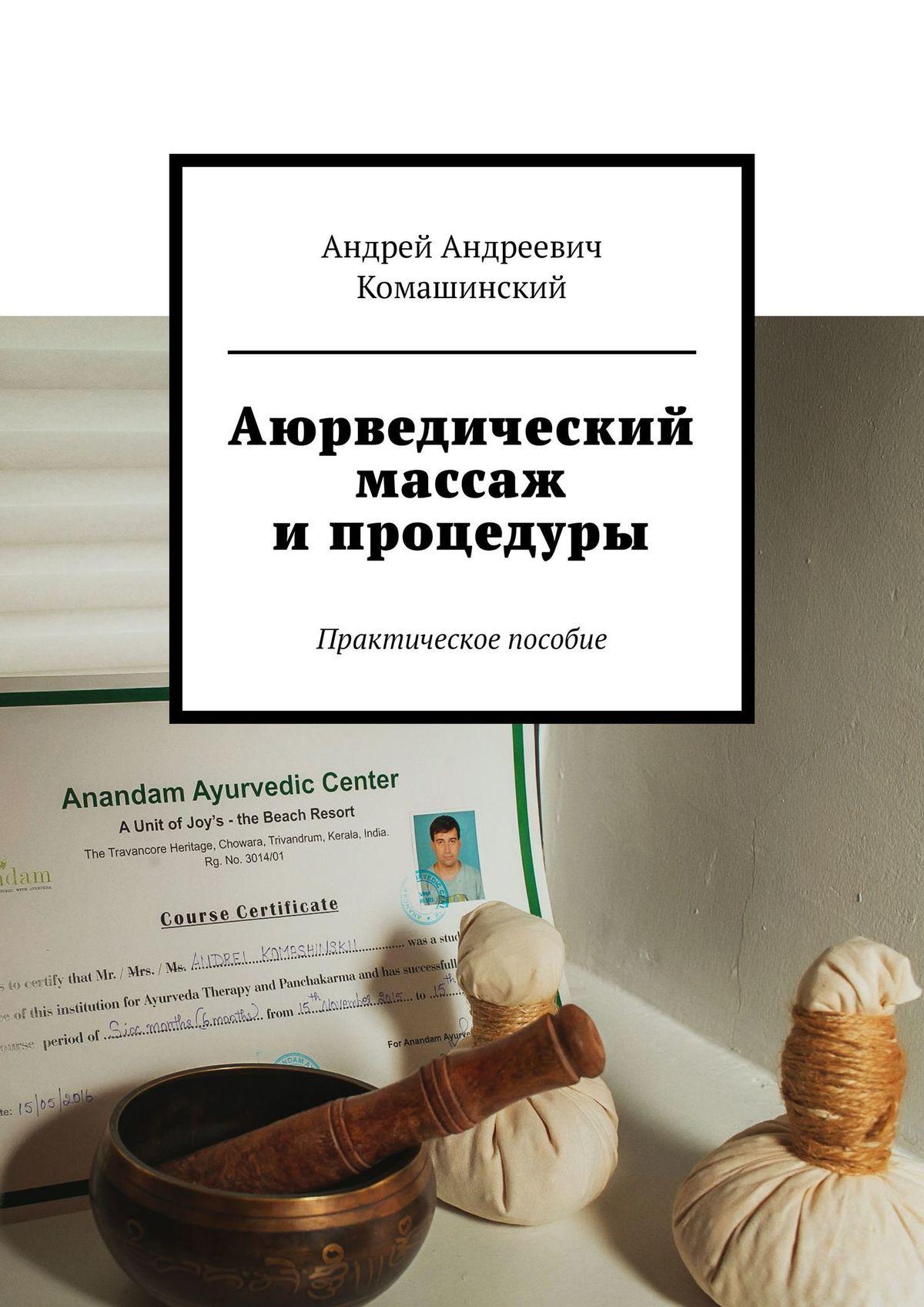 Аюрведический массаж и процедуры. Практическое пособие