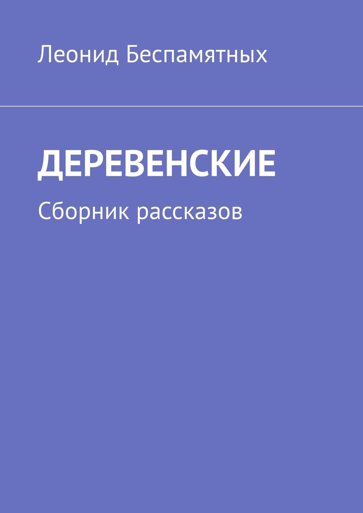 ДЕРЕВЕНСКИЕ. Сборник рассказов