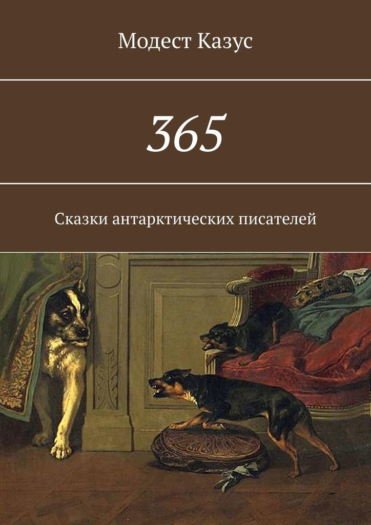 365. Сказки антарктических писателей