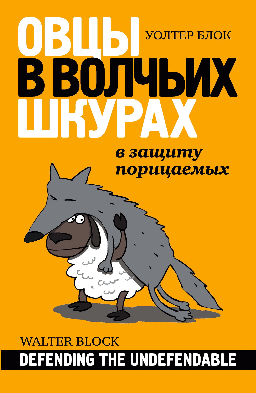 Овцы в волчьих шкурах: в защиту порицаемых