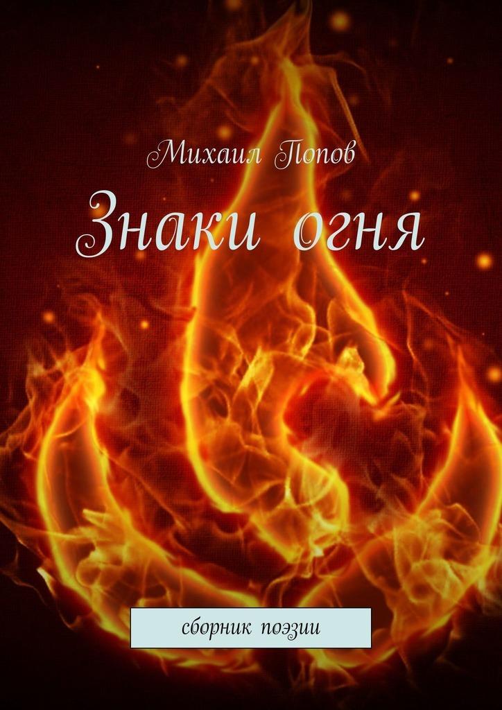 Знаки огня. Сборник поэзии