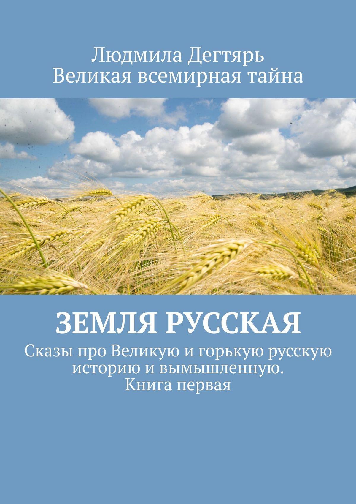 Земля русская. Сказы про Великую игорькую русскую историю ивымышленную. Книга первая