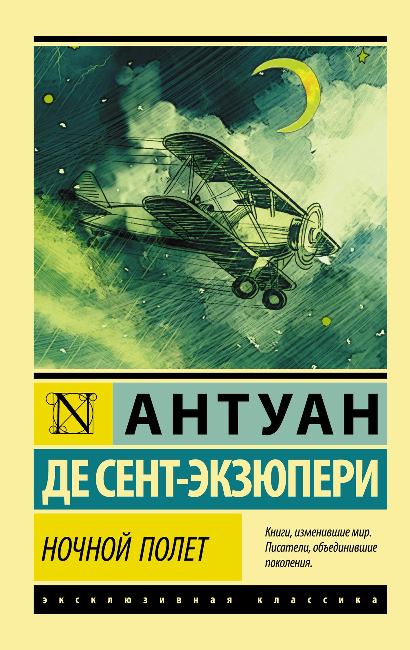 Ночной полет (сборник)