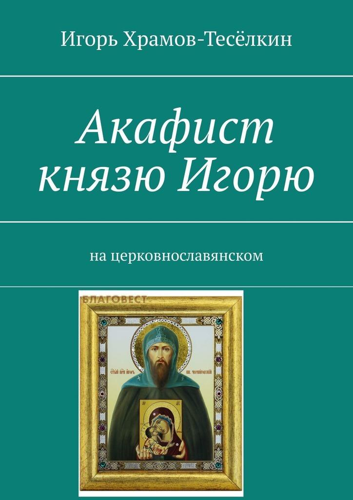 Акафист князю Игорю. Нацерковнославянском