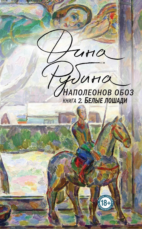 Наполеонов обоз. Книга 2. Белые лошади
