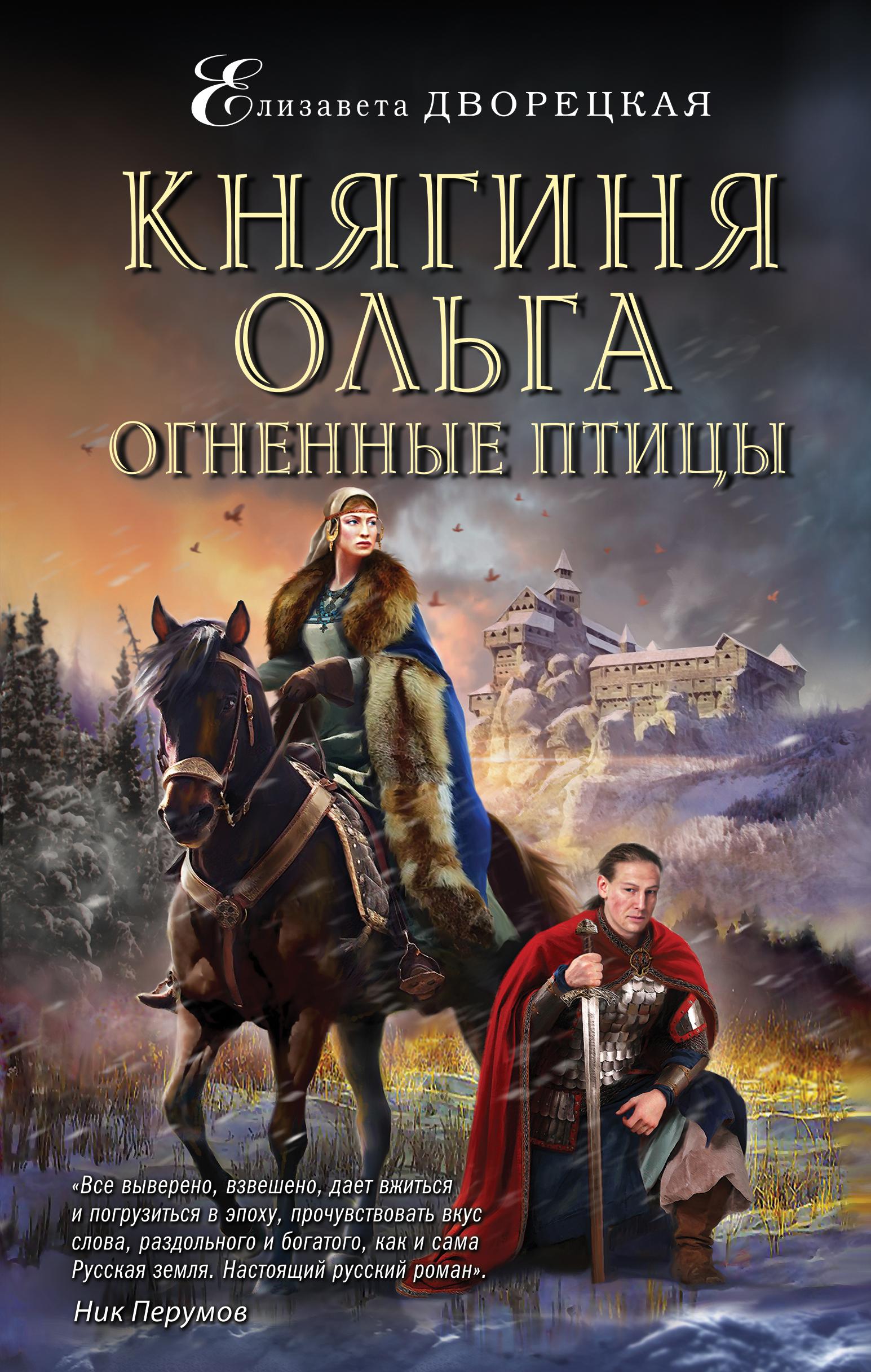 Княгиня Ольга. Огненные птицы