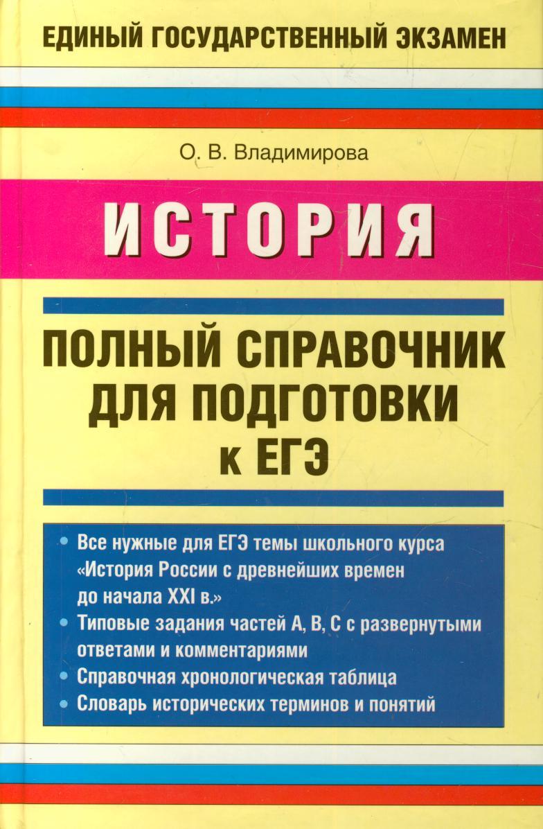 История. Полный справочник для подготовки к ЕГЭ