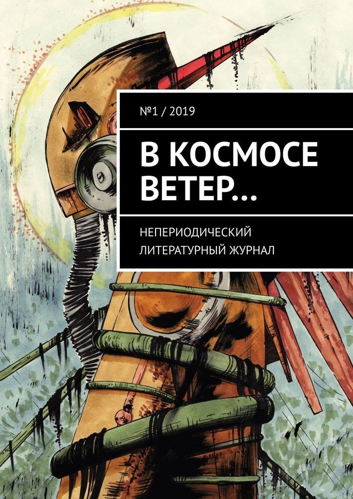 Вкосмосе ветер… Непериодический литературный журнал. № 1 \/ 2019