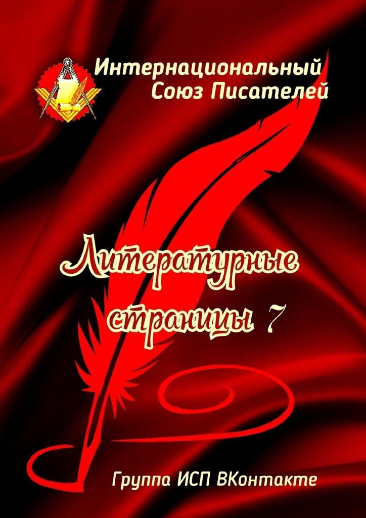 Литературные Страницы–7. Группа ИСП ВКонтакте