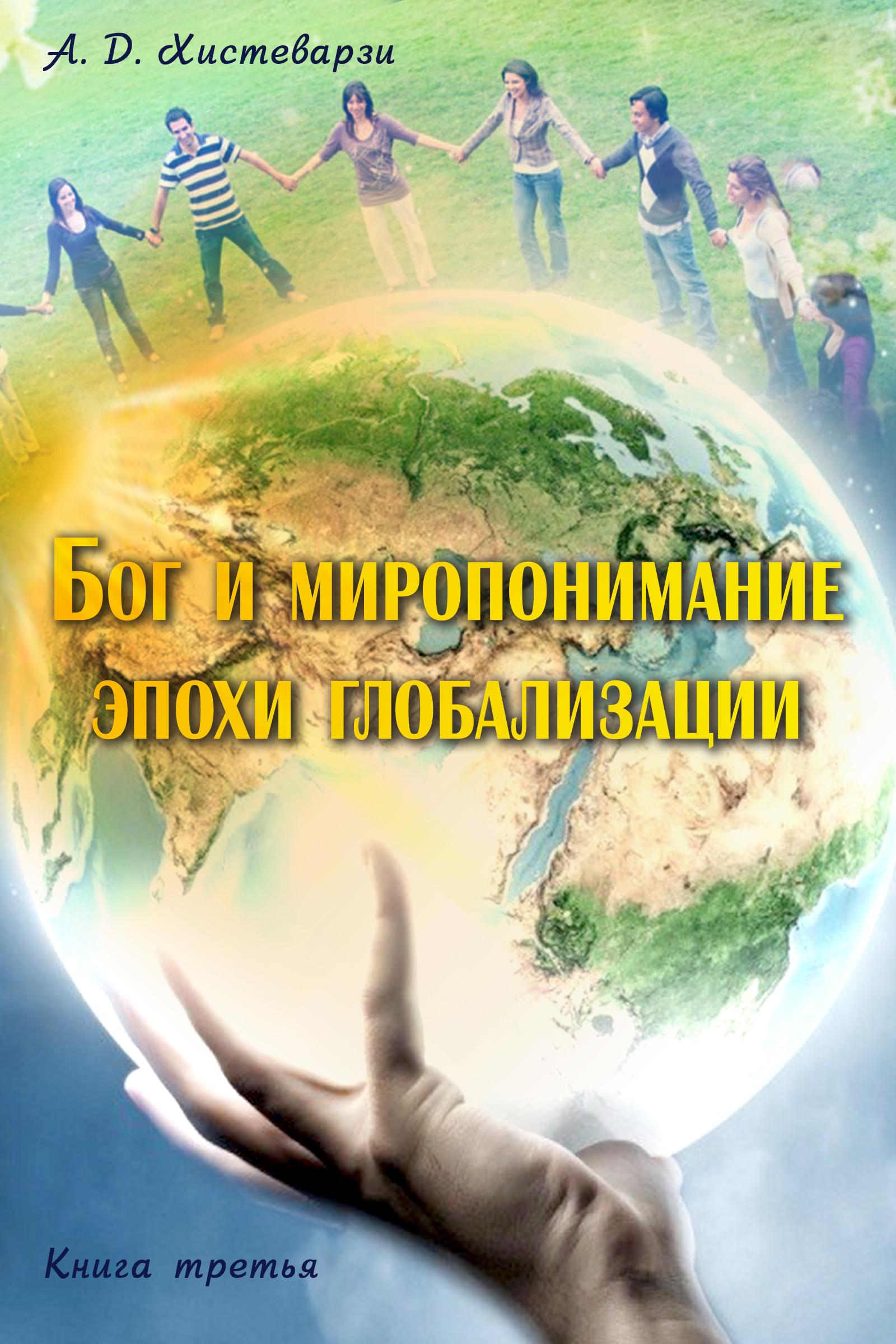 Бог и миропонимание эпохи глобализации. Книга третья